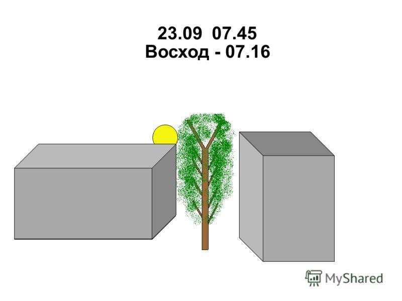 23.09 07.45 Восход - 07.16