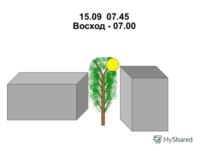 15.09 07.45 Восход - 07.00