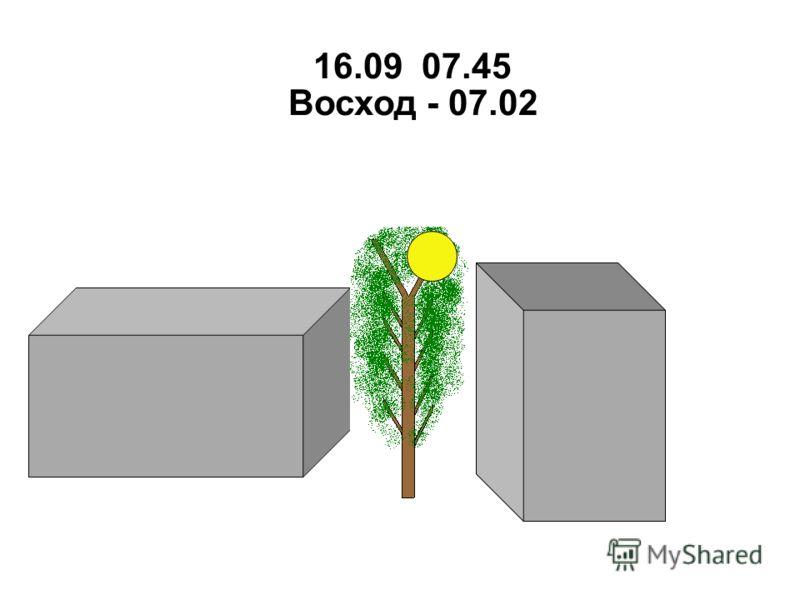 16.09 07.45 Восход - 07.02