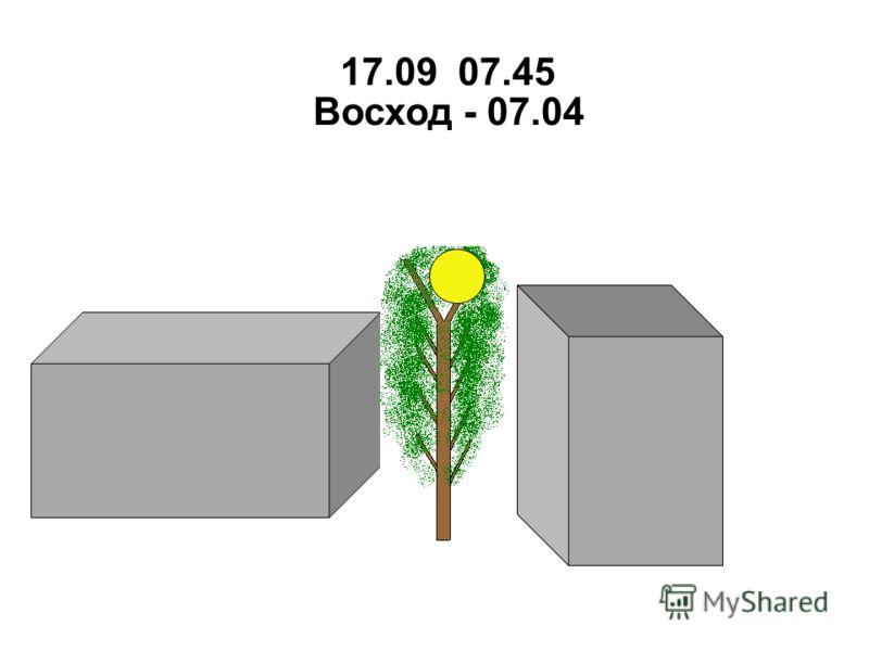 17.09 07.45 Восход - 07.04