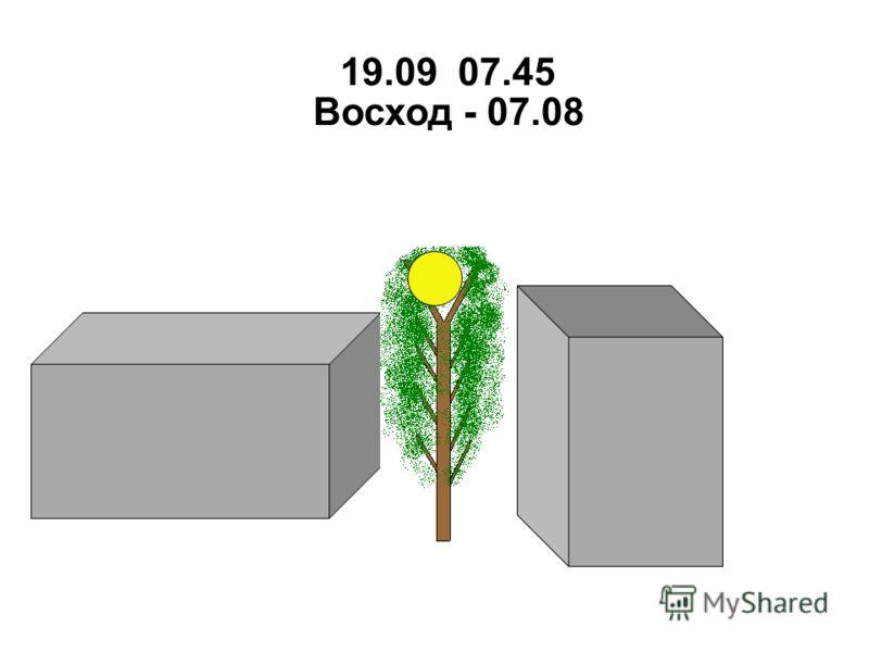 19.09 07.45 Восход - 07.08
