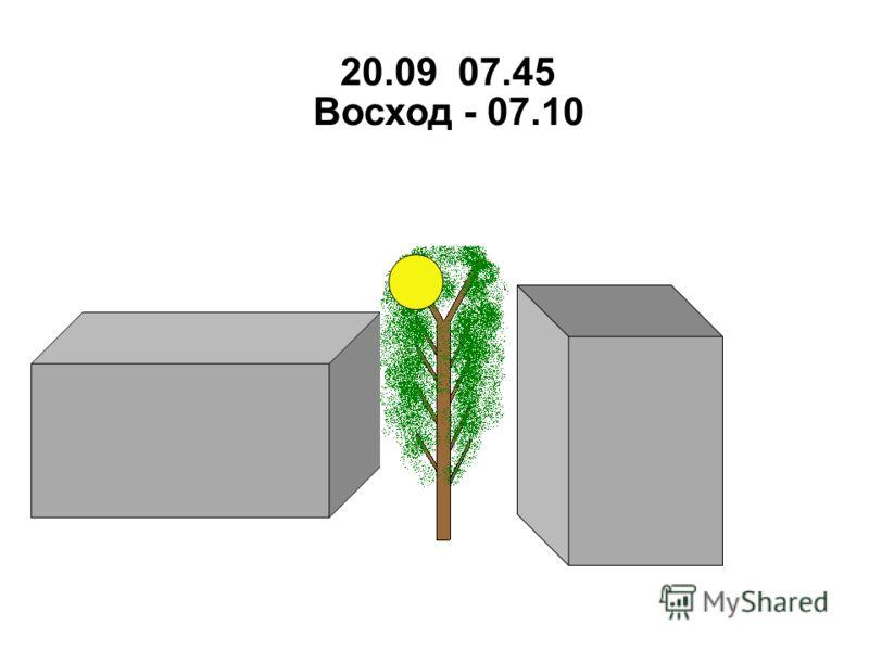 20.09 07.45 Восход - 07.10