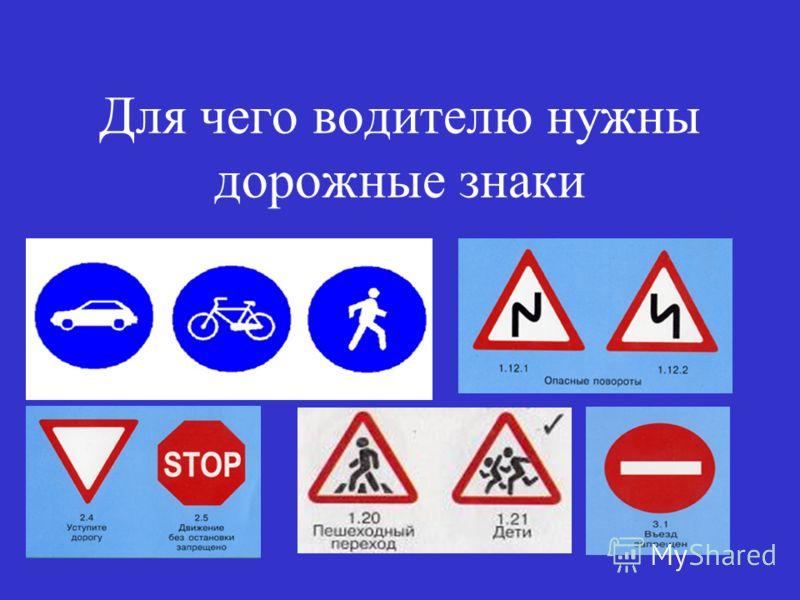 Для того, чтобы машины случайно не заезжали на тротуар и не задевали прохожих, чтобы обезопасить прохожих, оградить их от транспорта.