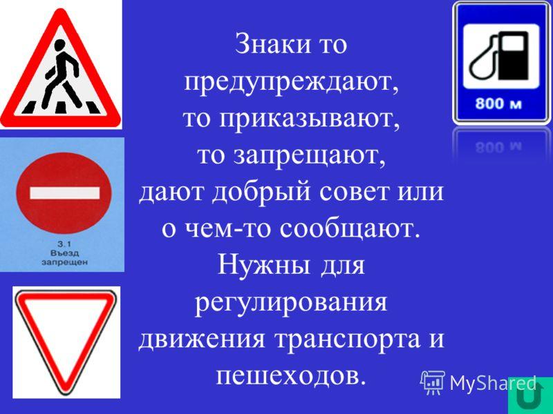 Для чего водителю нужны дорожные знаки