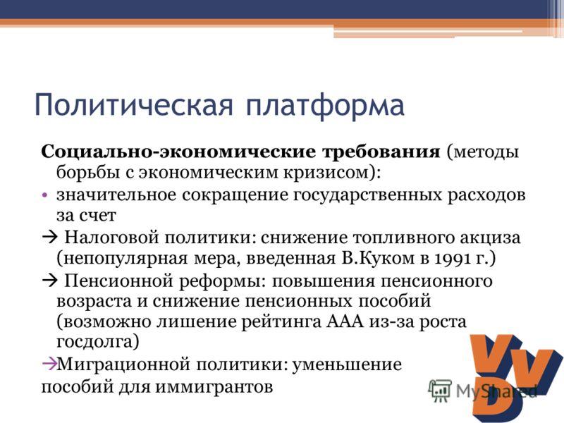 Политическая платформа Социально-экономические требования (методы борьбы с экономическим кризисом): значительное сокращение государственных расходов за счет Налоговой политики: снижение топливного акциза (непопулярная мера, введенная В.Куком в 1991 г