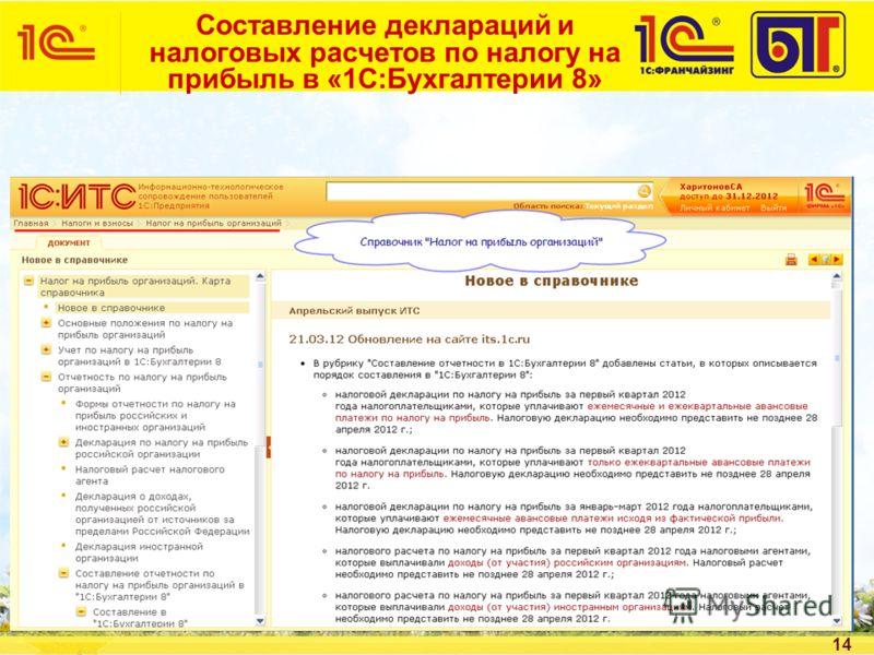 14 Составление деклараций и налоговых расчетов по налогу на прибыль в «1С:Бухгалтерии 8»