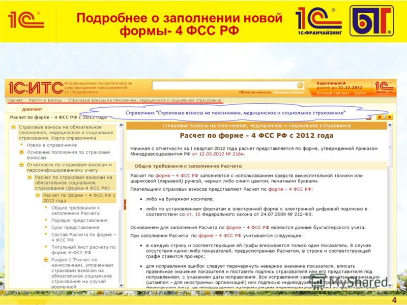 4 Подробнее о заполнении новой формы- 4 ФСС РФ