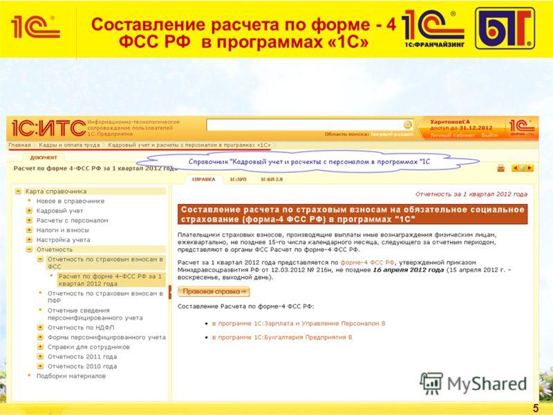 5 Составление расчета по форме - 4 ФСС РФ в программах «1С»