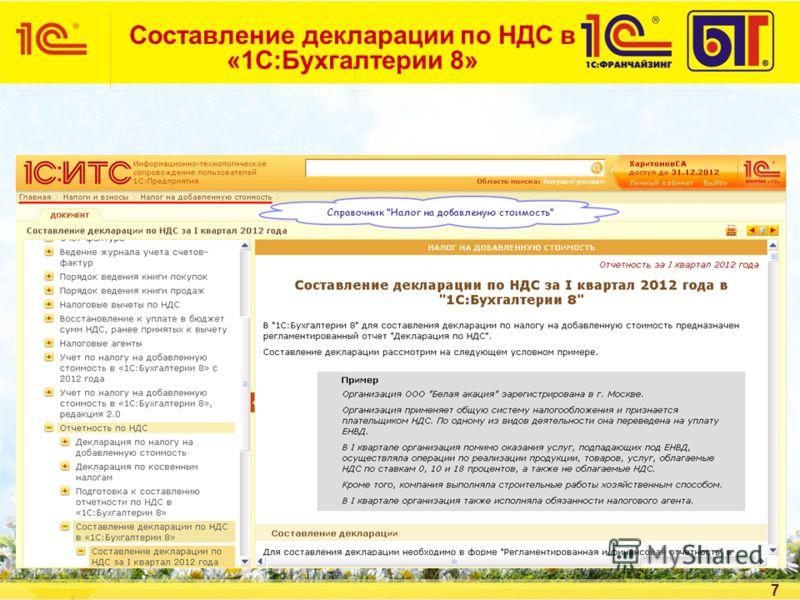7 Составление декларации по НДС в «1С:Бухгалтерии 8»
