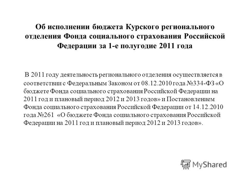 Об исполнении бюджета Курского регионального отделения Фонда социального страхования Российской Федерации за 1-е полугодие 2011 года В 2011 году деятельность регионального отделения осуществляется в соответствии с Федеральным Законом от 08.12.2010 го