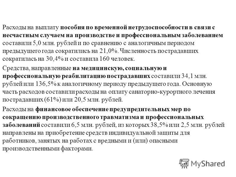 Расходы на выплату пособия по временной нетрудоспособности в связи с несчастным случаем на производстве и профессиональным заболеванием составили 5,0 млн. рублей и по сравнению с аналогичным периодом предыдущего года сократились на 21,0%. Численность