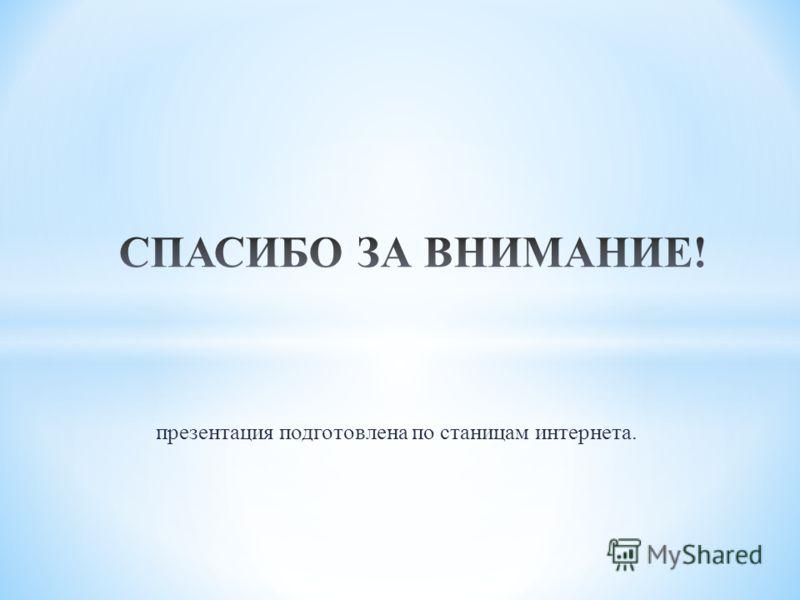 презентация подготовлена по станицам интернета.