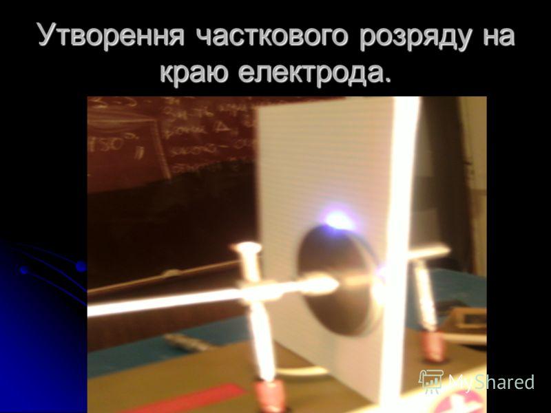 Утворення часткового розряду на краю електрода.