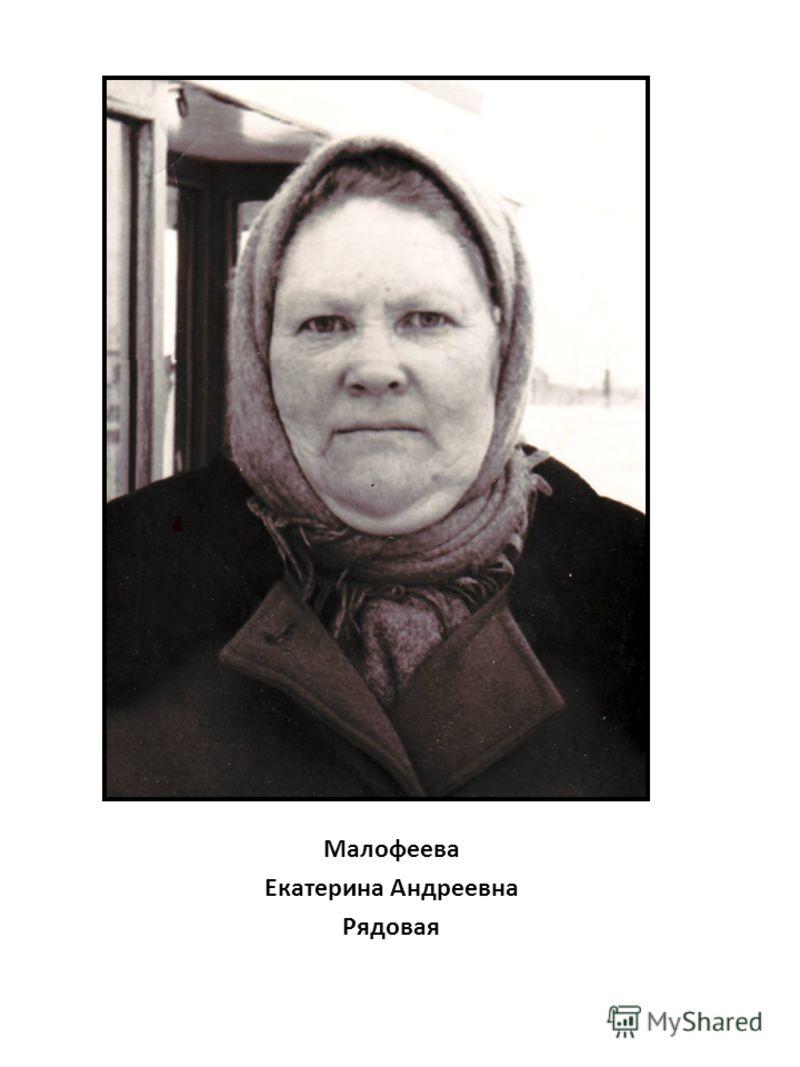 Малофеева Екатерина Андреевна Рядовая