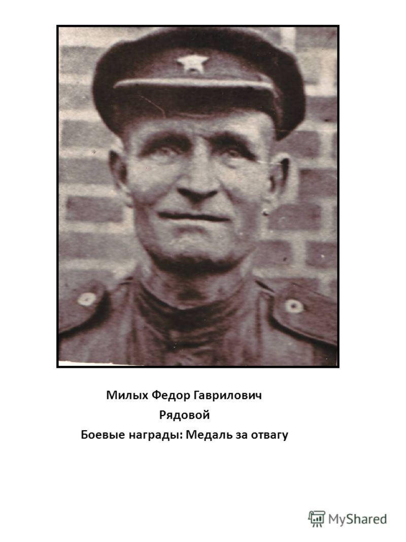 Милых Федор Гаврилович Рядовой Боевые награды: Медаль за отвагу