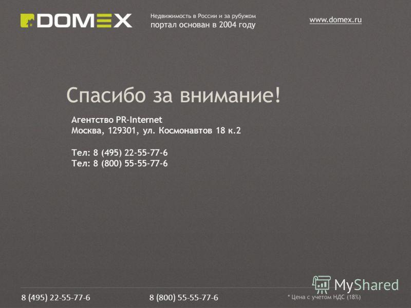 Спасибо за внимание! 8 (495) 22-55-77-68 (800) 55-55-77-6 Агентство PR-Internet Москва, 129301, ул. Космонавтов 18 к.2 Тел: 8 (495) 22-55-77-6 Тел: 8 (800) 55-55-77-6