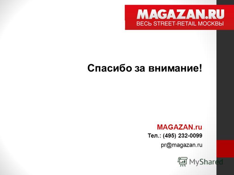 Спасибо за внимание! MAGAZAN.ru Тел.: (495) 232-0099pr@magazan.ru