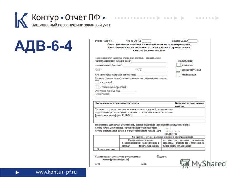 АДВ-6-4
