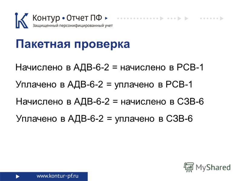Пакетная проверка Начислено в АДВ-6-2 = начислено в РСВ-1 Уплачено в АДВ-6-2 = уплачено в РСВ-1 Начислено в АДВ-6-2 = начислено в СЗВ-6 Уплачено в АДВ-6-2 = уплачено в СЗВ-6