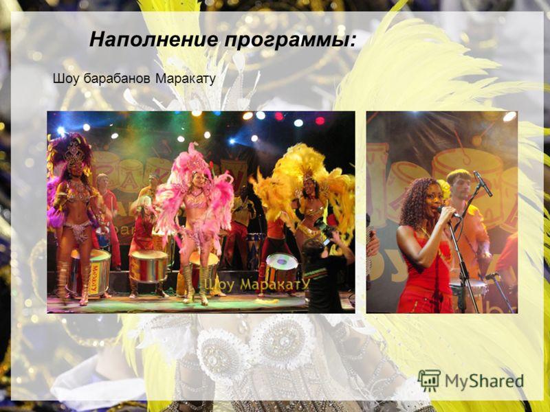 Наполнение программы: Шоу барабанов Маракату