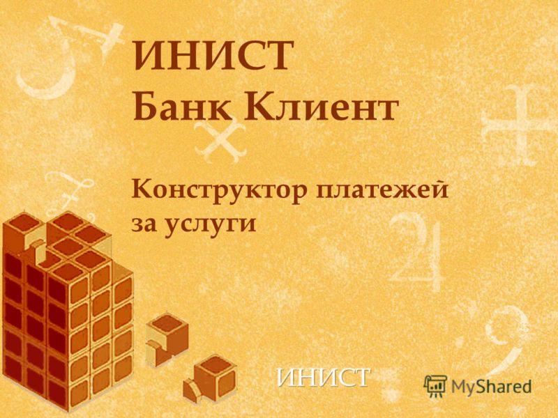 ИНИСТ Банк Клиент Конструктор платежей за услуги