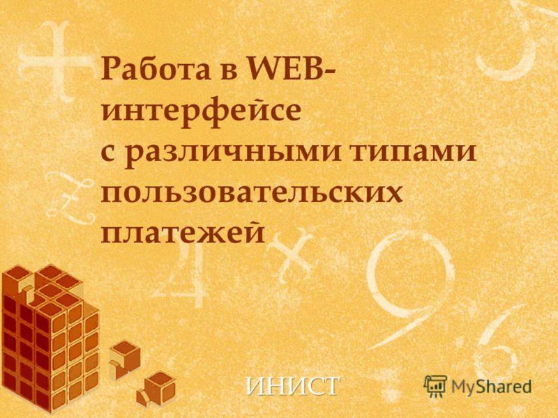 Работа в WEB- интерфейсе с различными типами пользовательских платежей