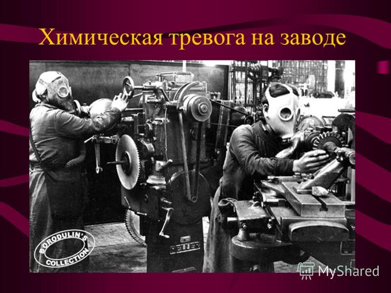 Химическая тревога на заводе