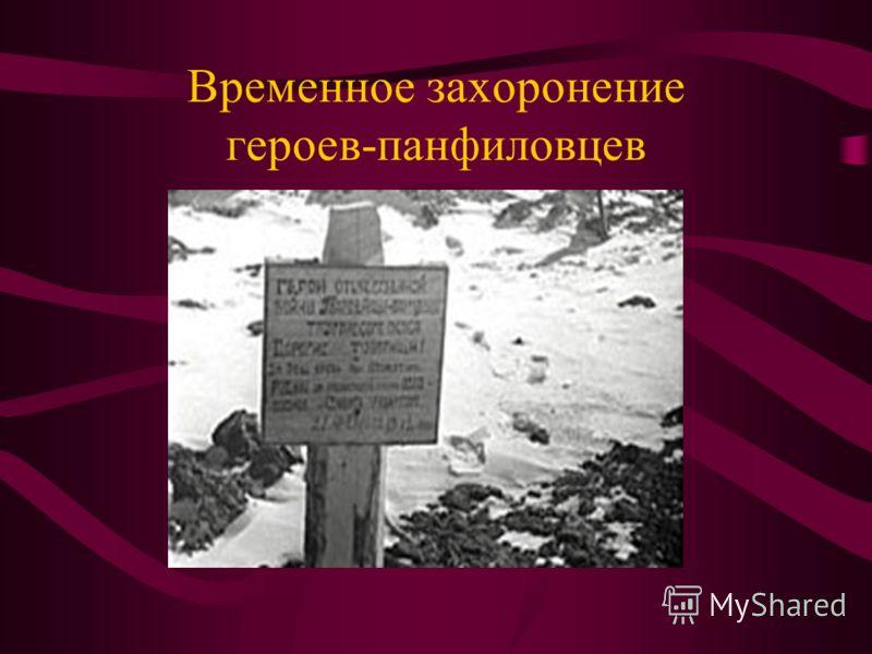 Временное захоронение героев-панфиловцев