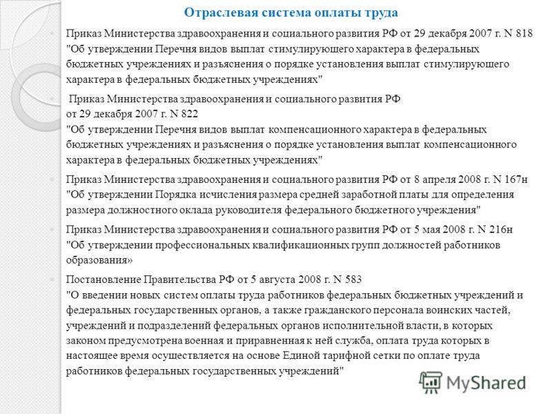 Отраслевая система оплаты труда Приказ Министерства здравоохранения и социального развития РФ от 29 декабря 2007 г. N 818