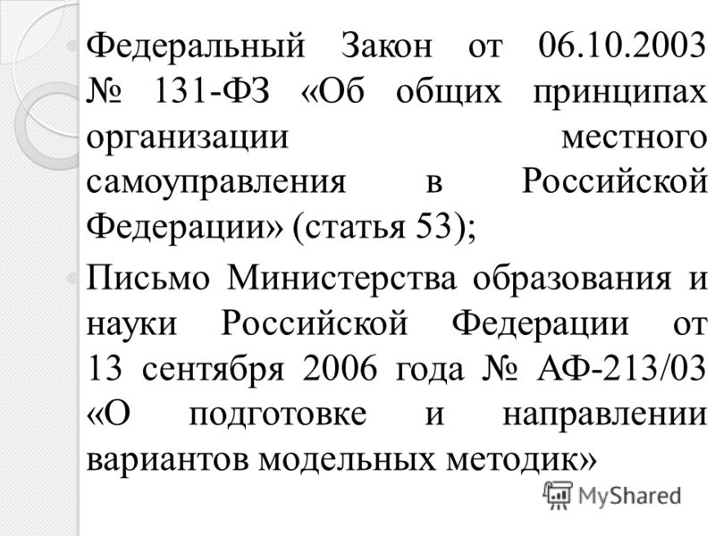 Федеральный Закон от 06.10.2003 131-ФЗ «Об общих принципах организации местного самоуправления в Российской Федерации» (статья 53); Письмо Министерства образования и науки Российской Федерации от 13 сентября 2006 года АФ-213/03 «О подготовке и направ