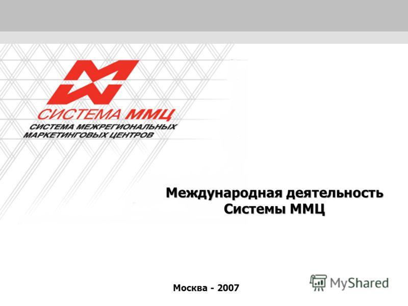 1 Международная деятельность Системы ММЦ Москва - 2007