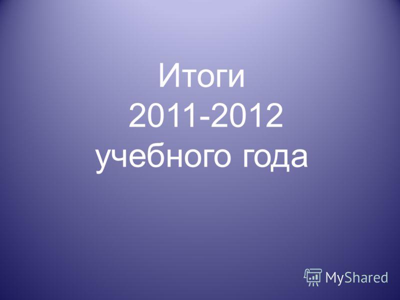 Итоги 2011-2012 учебного года