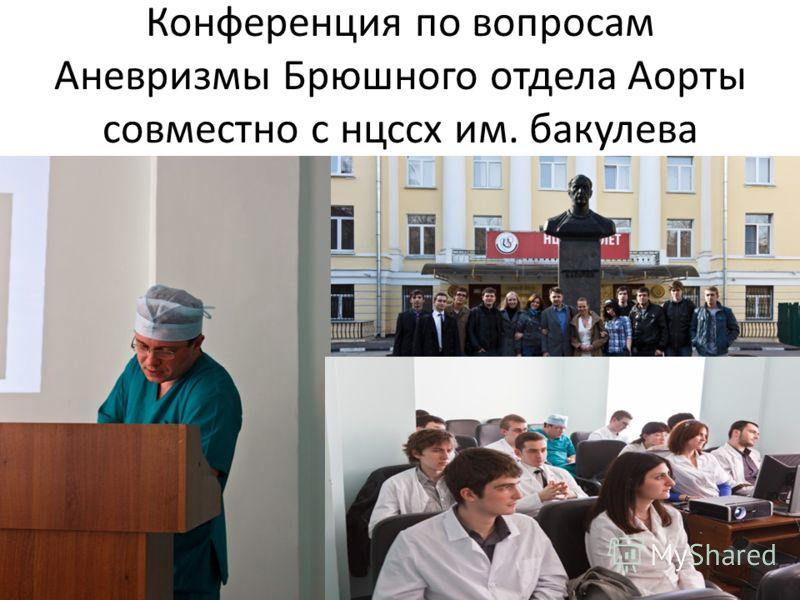 Конференция по вопросам Аневризмы Брюшного отдела Аорты совместно с нцссх им. бакулева