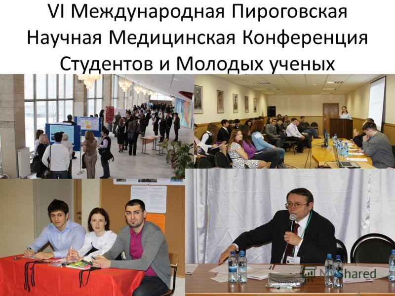 VI Международная Пироговская Научная Медицинская Конференция Студентов и Молодых ученых
