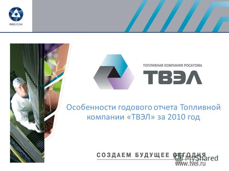 Особенности годового отчета Топливной компании «ТВЭЛ» за 2010 год