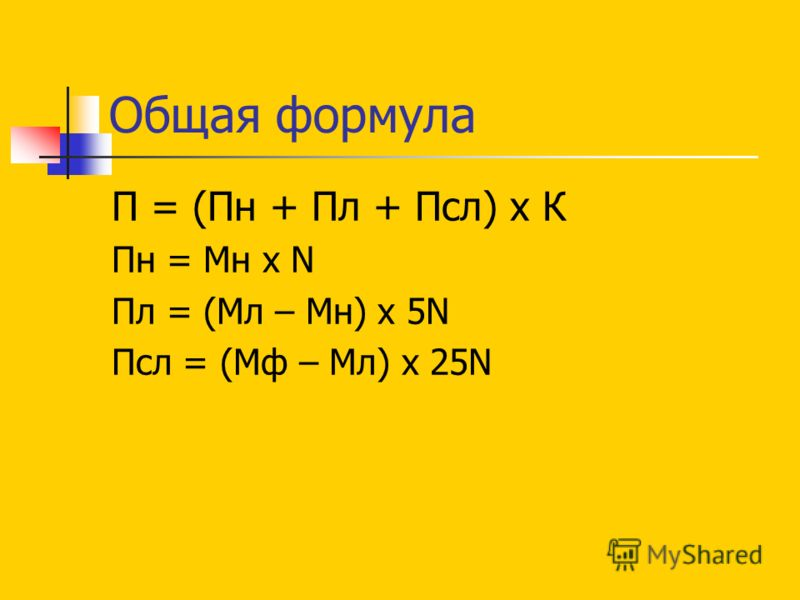 Общая формула П = (Пн + Пл + Псл) х К Пн = Мн х N Пл = (Мл – Мн) х 5N Псл = (Мф – Мл) х 25N