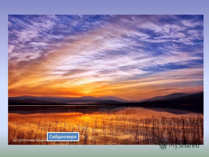 Сейдоозеро