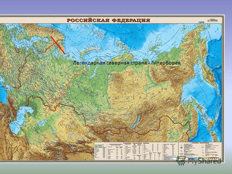 Легендарная северная страна - Гиперборея