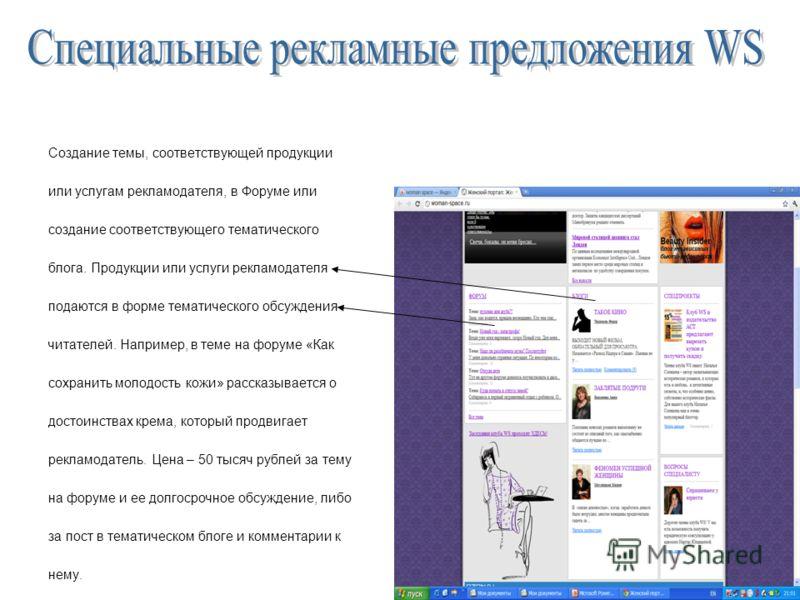 Создание темы, соответствующей продукции или услугам рекламодателя, в Форуме или создание соответствующего тематического блога. Продукции или услуги рекламодателя подаются в форме тематического обсуждения читателей. Например, в теме на форуме «Как со