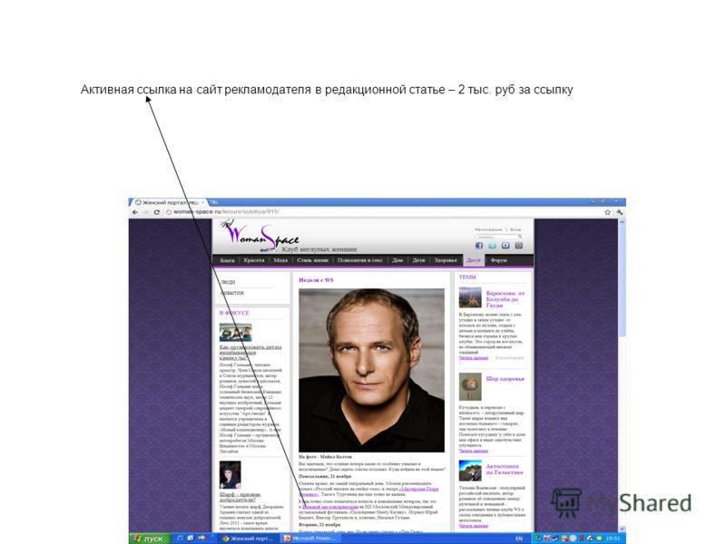Активная ссылка на сайт рекламодателя в редакционной статье – 2 тыс. руб за ссылку