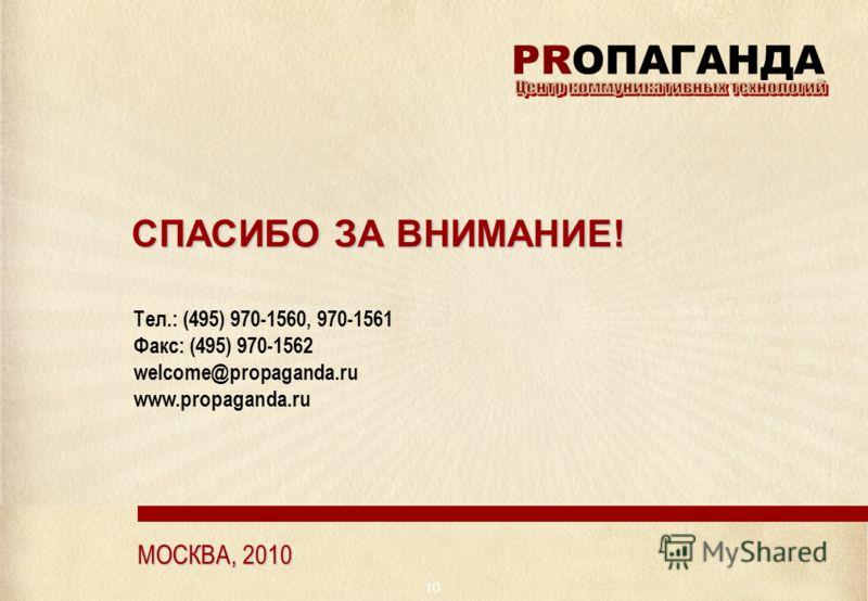 PRОПАГАНДА 10 СПАСИБО ЗА ВНИМАНИЕ! МОСКВА, 2010 Тел.: (495) 970-1560, 970-1561 Факс: (495) 970-1562 welcome@propaganda.ru www.propaganda.ru