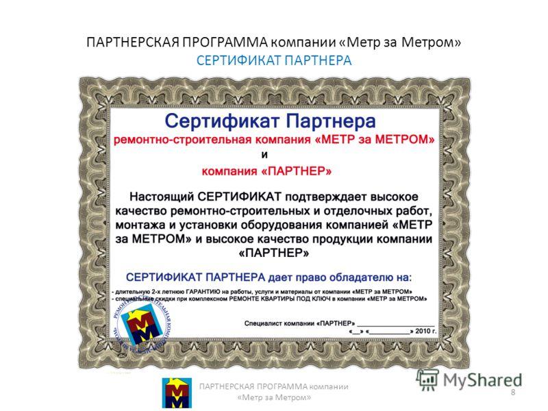 ПАРТНЕРСКАЯ ПРОГРАММА компании «Метр за Метром» СЕРТИФИКАТ ПАРТНЕРА ПАРТНЕРСКАЯ ПРОГРАММА компании «Метр за Метром» 8