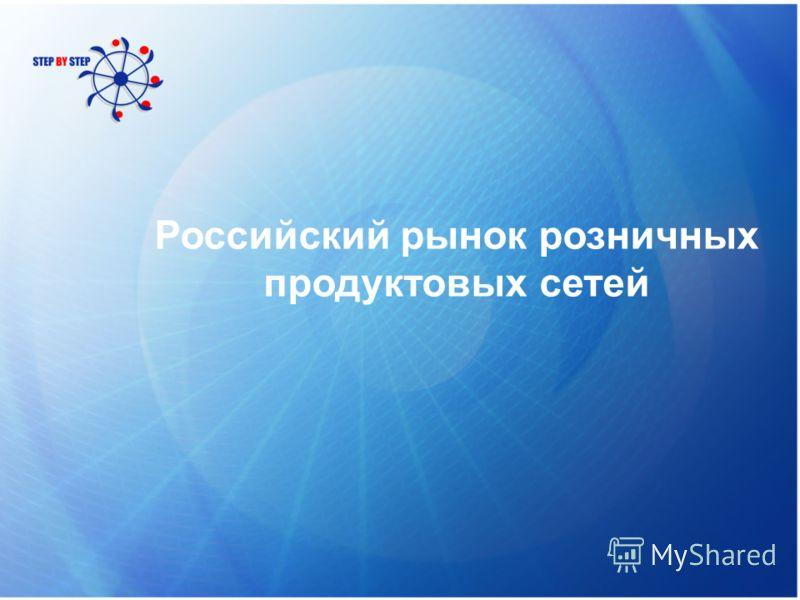 Российский рынок розничных продуктовых сетей