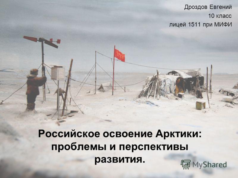 Российское освоение Арктики: проблемы и перспективы развития. Дроздов Евгений 10 класс лицей 1511 при МИФИ