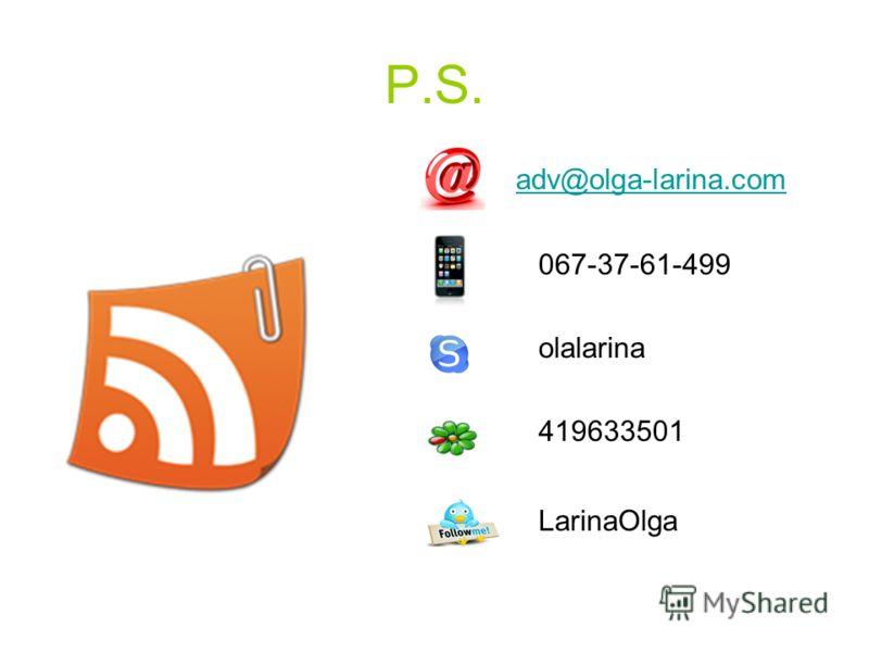 P.S. adv@olga-larina.com 067-37-61-499 olalarina 419633501 LarinaOlga