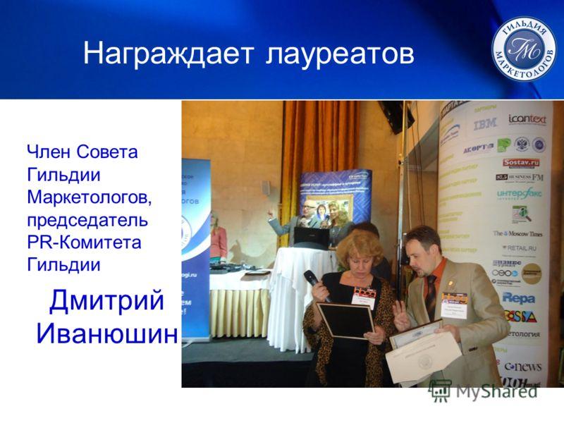 Награждает лауреатов Член Совета Гильдии Маркетологов, председатель PR-Комитета Гильдии Дмитрий Иванюшин