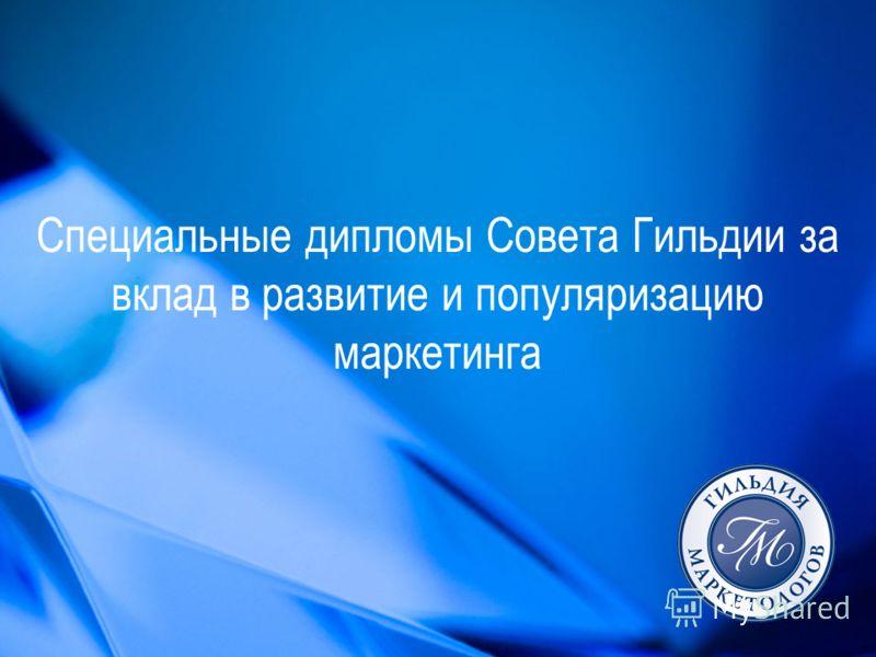 Специальные дипломы Совета Гильдии за вклад в развитие и популяризацию маркетинга