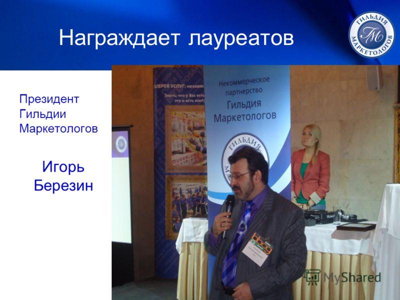Награждает лауреатов Президент Гильдии Маркетологов Игорь Березин