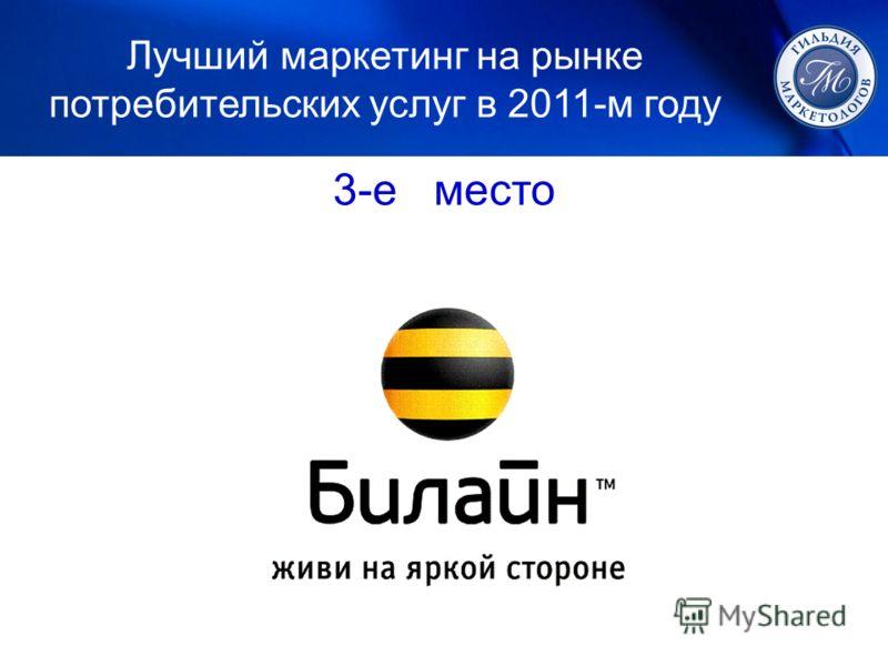 1. ЛУЧШИЙ МАРКЕТИНГ 3-е место Лучший маркетинг на рынке потребительских услуг в 2011-м году