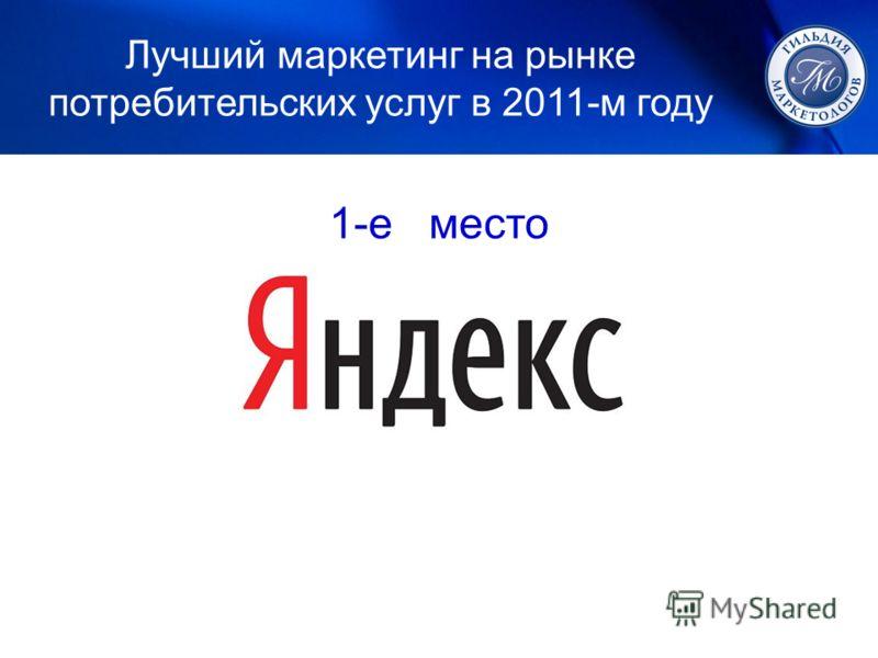 1. ЛУЧШИЙ МАРКЕТИНГ 1-е место Лучший маркетинг на рынке потребительских услуг в 2011-м году